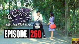 Sangeethe | Episode 260 07th February 2020 Thumbnail