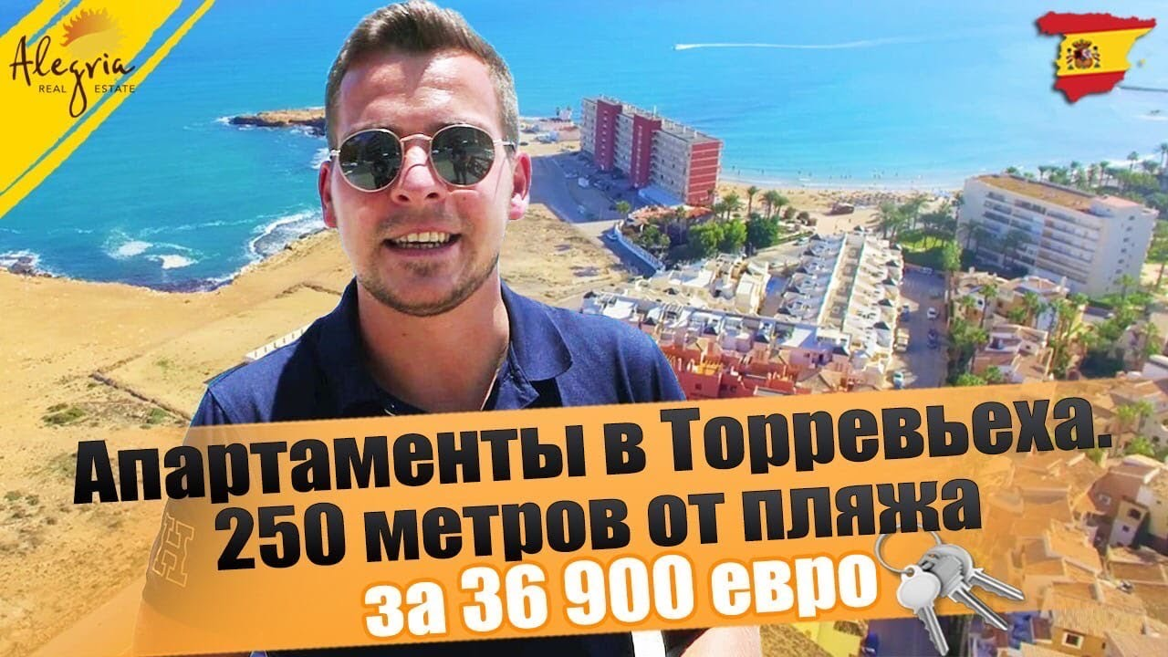Вы удивитесь! Апартаменты в Торревьеха- 250 м от пляжа , всего за 36 900 евро