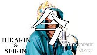 ご視聴ありがとうございます。 今回はHIKAKIN & SEIKINの「今」をカバー...