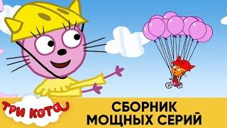 Три Кота Сборник мощных серий Мультфильмы для детей
