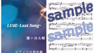 藤ヶ谷太輔のLU4E〜Last Song〜をピアノで演奏しています。 ☆使用した楽...