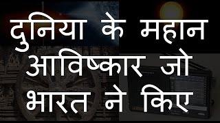 दुनिया के महान आविष्कार जो भारत ने किए 10 great ancient inventions in india chotu nai