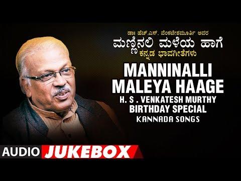 Manninalli Maleya Haage - H. S. Venkatesh Murthy | Birthday Special Jukebox | Kannada Folk