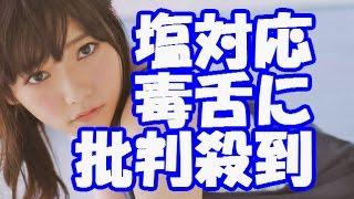 AKB48・島崎遥香(21)の言動に、ネット上で批判が殺到している。かねて...