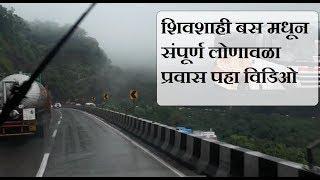 शिवशाही बस मधून संपूर्ण Pune to Lonavala Travel Video 2018