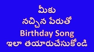 Birthday Song - Free Happy Birthday Song with your name Latest 2016 - (తెలుగులో )