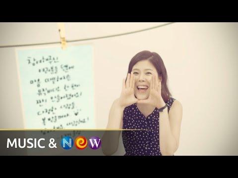 [MV] LYn(린)_'이 노래 좋아요'