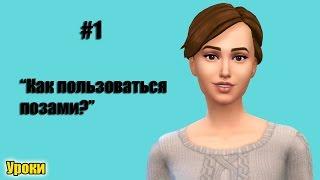 """#1 УРОК """"Как пользоваться позами в Sims 3?"""""""