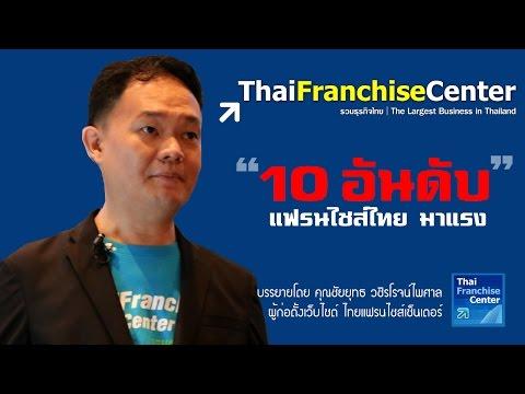 รวม 10 อันดับแฟรนไชส์มาแรง!! ในไทย