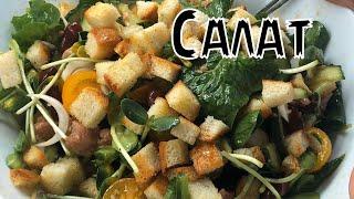 Вкуснейший рецепт | салат с тунцом и фасолью | кулинарный канал | простые рецепты