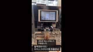 전자동커피머신 써모플랜 블랙앤화이트3 크리미라떼 추출영…