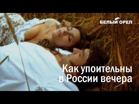 Как упоительны в россии вечера песня