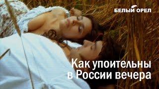Download Как упоительны в России вечера Mp3 and Videos