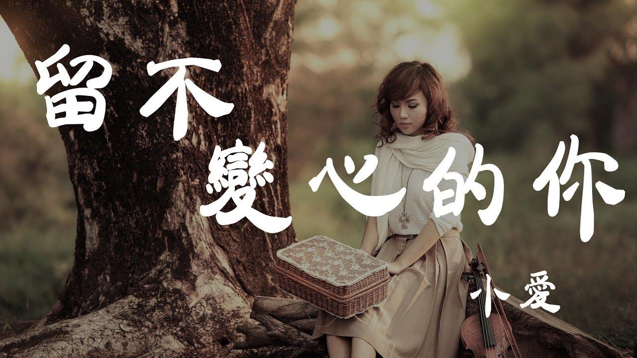 留不住變心的你 - 小愛 - 『超高无损音質』【動態歌詞Lyrics】