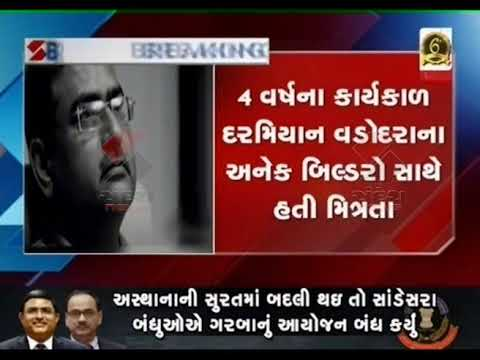 Many scams in Gujarat have also spread With the help of Rakesh Asthana