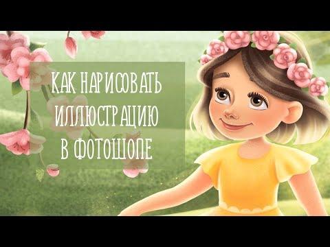 Детская иллюстрация в Adobe Photoshop