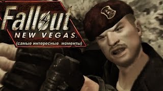 Нарезка от 30.09.16 Fallout New Vegas Random skillz challenge 4 самые интересные моменты