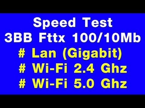 Speedtest 3BB Fttx 100/10 Mb ผ่าน LAN,WIFI2.4,5 Ghz