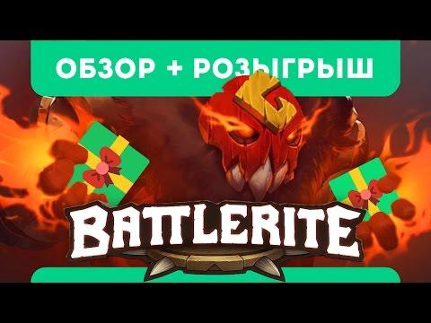 видео: [Розыгрыш!] Обзор battlerite на русском (мнение, beta, ранний доступ)
