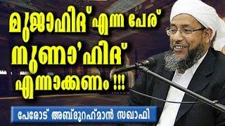 മ ജ ഹ ദ എന ന പ ര ന ണ ഹ ദ എന ന ക കണ   perod usthad   malayalam super islamic speech