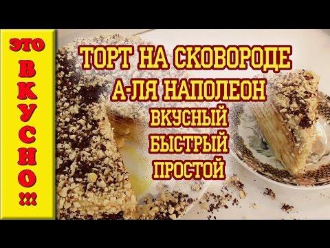 Торт Наполеон на скорую руку пошаговый рецепт с фото