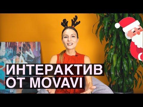 Новогодний интерактив от