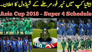 Asia Cup 2018 Super 4 Full schedule | Cricket Asia Cup 2018 Super 4 Matches