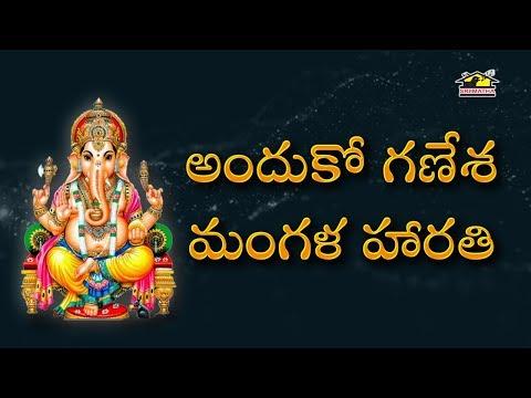 Anduko Ganesha Mangala Harathi || Lord Ganesha Songs || Devotionals || Musichouse27