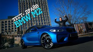 Video Тест драйв BMW M2 download MP3, 3GP, MP4, WEBM, AVI, FLV Februari 2018