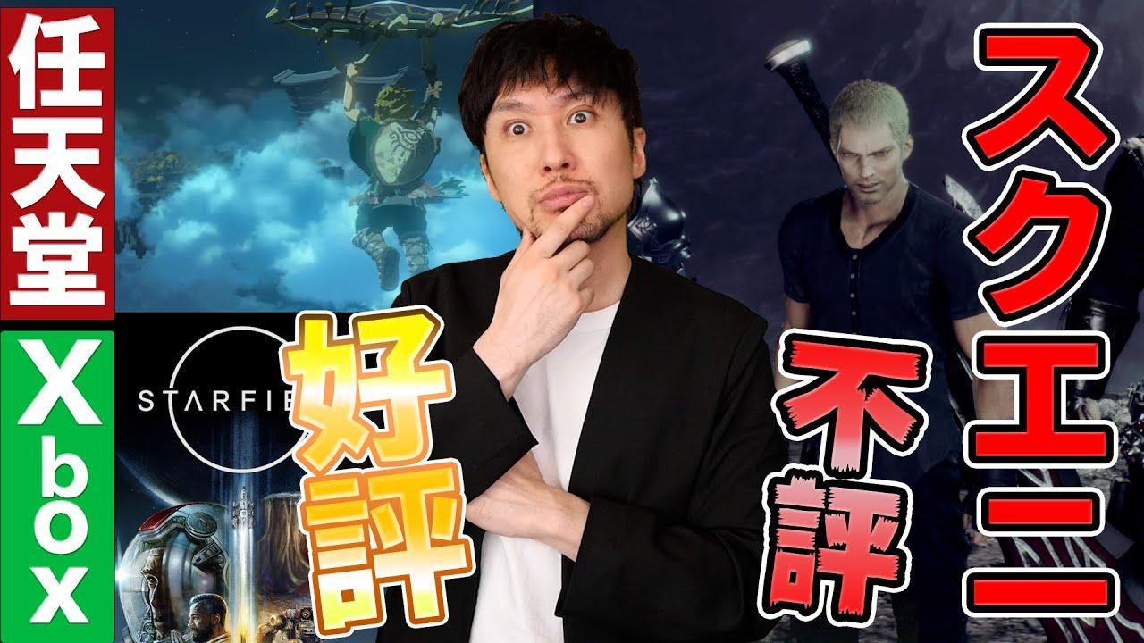 任天堂とXboxは大成功、スクエニは大失敗?E3におけるユーザーの反応【ゲームニュース・話題まとめ】