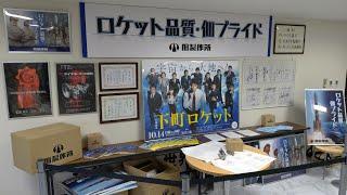 ロケ地の行田市で展示がありました! 日にち 平成31年2月12日(火)~終...