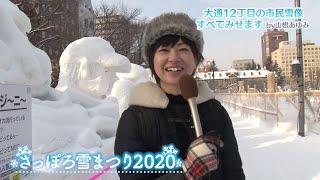 【第71回さっぽろ雪まつり】大通12丁目の市民雪像 すべてみせます by 山根あゆみ