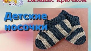 Детские носочки крючком. Вязание носочков для начинающих.