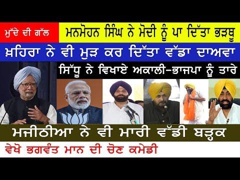 (Hot Debate) ਲਓ Navjot Sidhu, Bhagwant Mann ਅਤੇ Sukhpal Khaira ਦੇਣਗੇ ਝਟਕਾ ? Punjabi News 18 May 2019