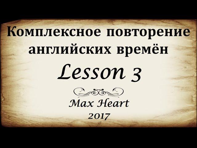 3. Комплексное повторение английских времён (Max Heart)