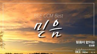 """BEE CCM Best """"믿음"""""""
