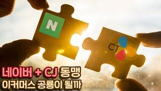 네이버+CJ대한통운, …