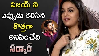 Keerthy Suresh Talks About Vijay In Off Screen @ Diwali Special Interview About Sarkar