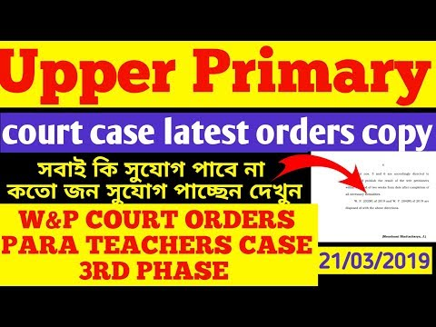 Work and physical education result publish court orders,para teacher,upper 3rd phase