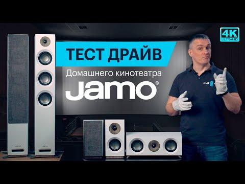 Обзор комплекта домашнего кинотеатра Jamo + тест драйв