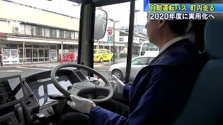 全国初 現行路線で自動運転バスの実証実験(19/03/23) thumbnail