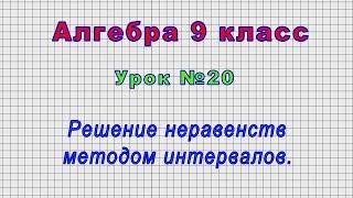 Алгебра 9 класс (Урок№20 - Решение неравенств методом интервалов.)