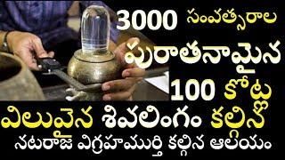 3000 సంవత్సరాల 100 కోట�...