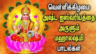 FRIDAY MAHA LAKSHMI SPECIAL SONGS FOR FAMILY PROSPERITY | Lord Lakshmi Devi Tamil Devotional Songs