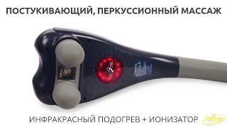 Массажер для тела Unix UN-2000M I Профессиональный корейский ручной массажер