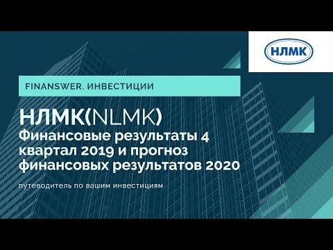 НЛМК. Финасовые результаты 2019 года