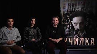 «Фильм «Училка» - зеркало, в котором можно увидеть конфликт поколений....» - Артемий Соколов
