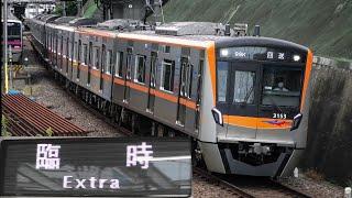 【臨時列車】京成3100形3153編成 北総印旛車両基地見学ツアー