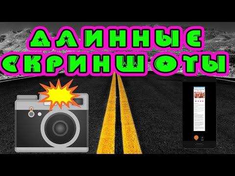 Как сделать ДЛИННЫЙ скриншот на андроиде. Как сделать скриншот всей переписки на смартфоне. LongShot