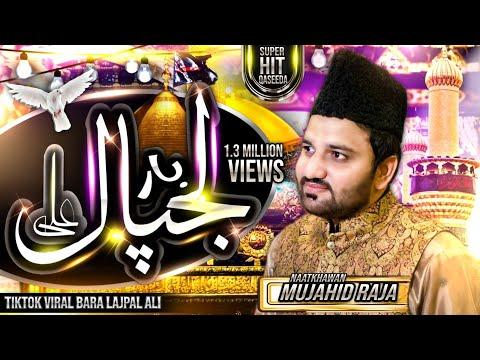 Bara Lajpal Ali New Manqabat 2018 album muajhid bradran